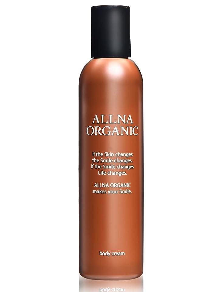 ブレースストレスの多い環境に優しいオルナ オーガニック ボディクリーム 顔 かかと 全身 乾燥肌 保湿「 合成着色料 合成香料 無添加 」200g
