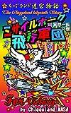 misairuhoukuhikougundan zenpen atusouichizokunomaki: chiggorandomeikyuumonogatari (chiggorando aato sutajio) (Japanese Edition)