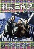 社長三代記 <正・続篇>[DVD]
