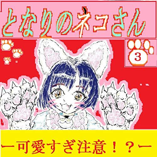 第三話: 春の新入生キャラ? となりのネコさんー三毛猫ファーちゃんと愉快な仲間たちー