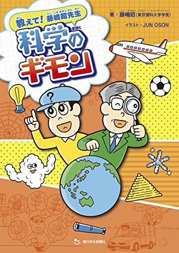 教えて! 藤嶋昭先生 科学のギモン (朝日小学生新聞の人気連載)の詳細を見る