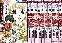 桜の花の紅茶王子 コミックセット (花とゆめCOMICS) [マーケットプレイスセット]
