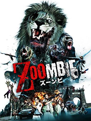 ZOOMBIE ズーンビ(吹替版)