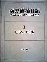 南方熊楠日記 1 1885―1896