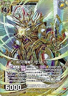 Z/X -ゼクス- E21 祈りの煌竜イノセントスター ホログラム E21H-016 EXパック 第21弾 もえドラ エンジェリックドラゴン 白