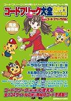 隔月刊コードフリークAR別冊 コードフリーク大全2011 (Wii用)