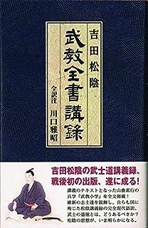 吉田松陰 武教全書講録