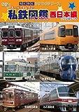 わくわくのりものシリーズ スーパートレイン私鉄図鑑 西日本編[NMKD-17003][DVD]