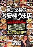 東京必食の激安極うま店〈'06~'07年度版〉