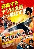 チョコレート・ガール バッド・アス!! [DVD] image