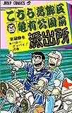 こちら葛飾区亀有公園前派出所 29 (ジャンプコミックス)