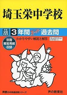 埼玉栄中学校 28年度用―声教の中学過去問シリーズ (3年間スーパー過去問412)