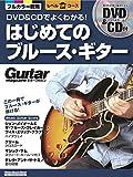 DVD&CDでよくわかる!  はじめてのブルース・ギター (DVD、CD付) (ギター・マガジン...