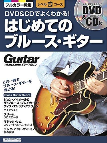 DVD&CDでよくわかる!  はじめてのブルース・ギター (DVD、CD付) (ギター・マガジン レベルUPコース)