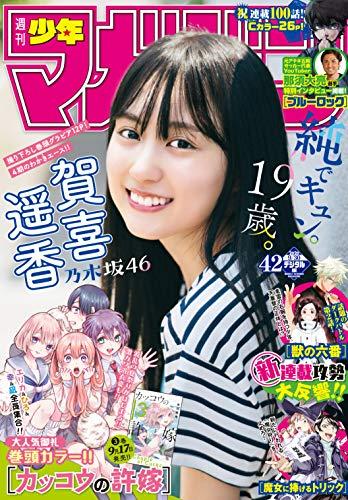 週刊少年マガジン 2020年42号[2020年9月16日発売] [雑誌]