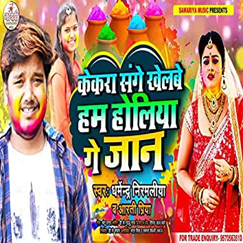 Kekra Sange Khelab Holiya Ge Jaan (Maithili)