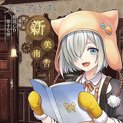 「文豪とアルケミスト」朗読CD 第17弾