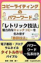 コピーライティングのパワーワード「レトリック技法」: 魅力的なキャッチコピー・ブログのための「修辞技法」 (ItoponStudio)