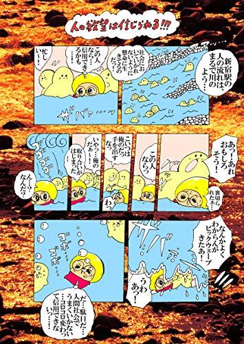 人の欲望は信じられる! ヌミャーンのオリジナル漫画集