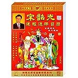 Chinese Calendars 2020 New Yea...