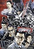 白黒つけた男たちメイキングオブ「ゼブラーマン」[DVD]