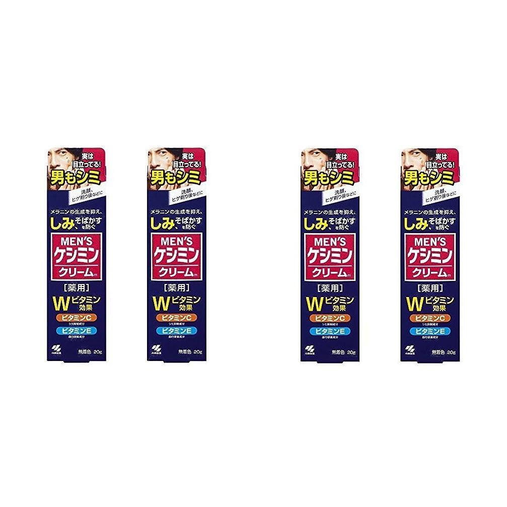 デンマークミュージカル全員【セット品】メンズケシミンクリーム 男のシミ対策 20g (4個)