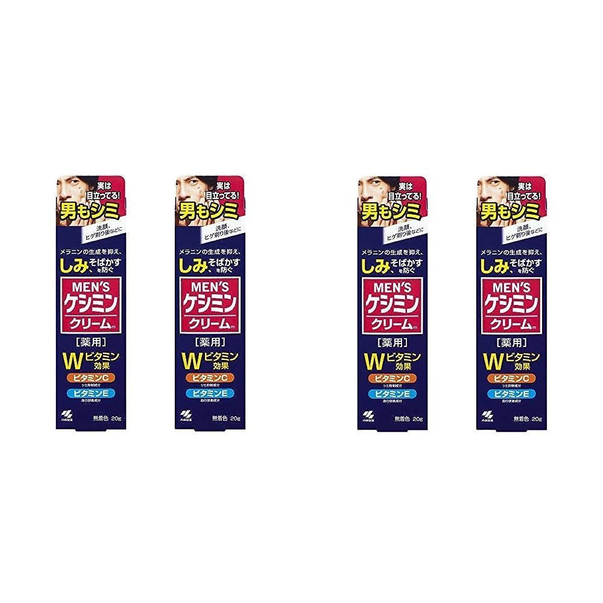 無声で評価可能ハイブリッド【セット品】メンズケシミンクリーム 男のシミ対策 20g (4個)