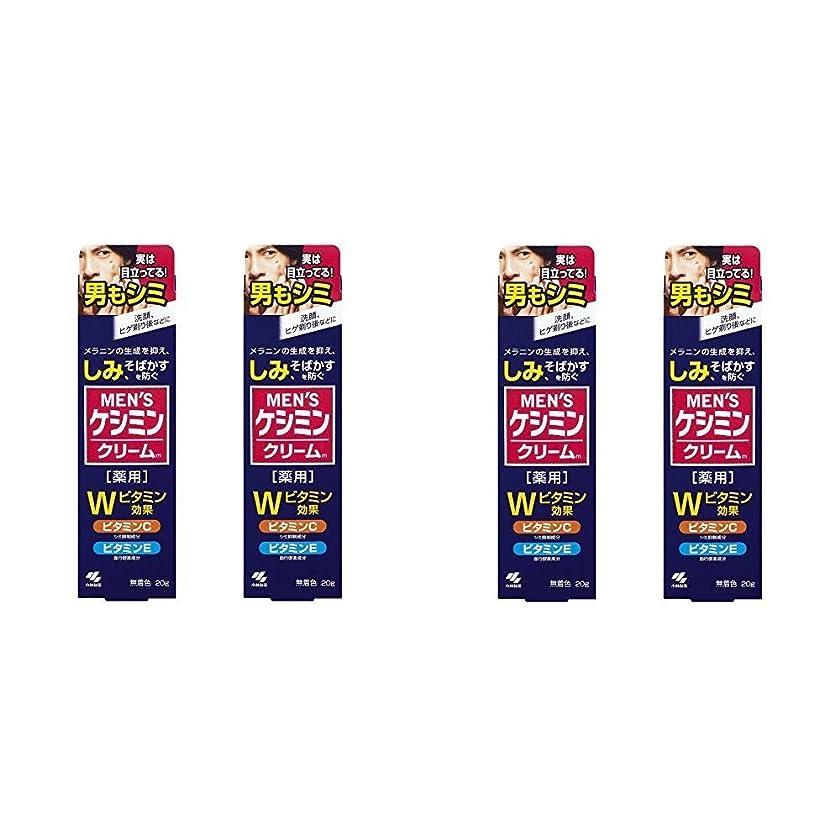 麻痺させる稚魚滴下【セット品】メンズケシミンクリーム 男のシミ対策 20g (4個)