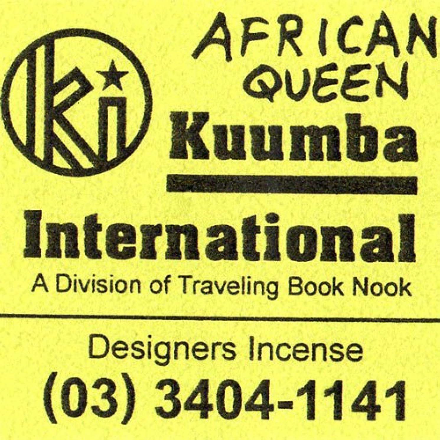 印象的ミスペンド不格好(クンバ) KUUMBA『incense』(AFRICAN QUEEN) (Regular size)
