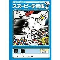 アピカ スヌーピー学習帳 算数 22行 PG-4 5冊セット