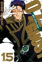 表紙: 07-GHOST: 15 (ZERO-SUMコミックス) | 雨宮 由樹