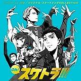 【Amazon.co.jp限定】Oh! スケトラ!!! ユーリ!!! on ICE/オリジナル・スケートソングCOLLECTION(オリジナルブロマイド付)