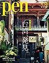 Pen ペン  2019年6/15号 案内人とめぐる台湾、発見。