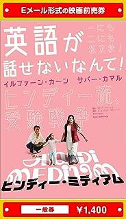 『ヒンディー・ミディアム』映画前売券(一般券)(ムビチケEメール送付タイプ)