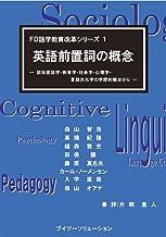 英語前置詞の概念 ―認知言語学・教育学・社会学・心理学・言語文化学の学際的観点から (FD語学教育改革シリーズ1)