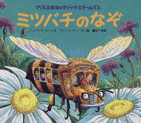 ミツバチのなぞ (フリズル先生のマジック・スクールバス)