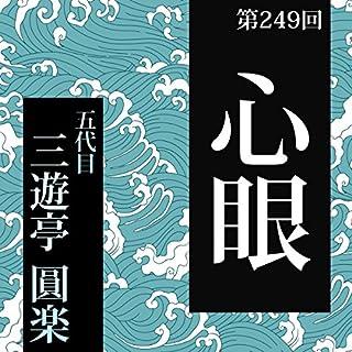 『第249回 心眼』のカバーアート