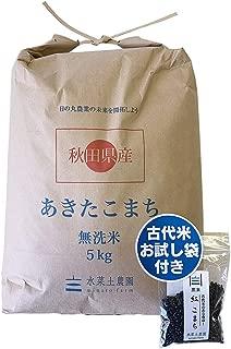 新米【無洗米】秋田県産 農家直送 あきたこまち 子どもに食べさせたいお米 5kg 令和元年産 古代米付き