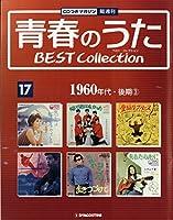 青春のうた BEST COLLECTION No.17 1960年代・後期③[デアゴスティーニジャパン][CD]
