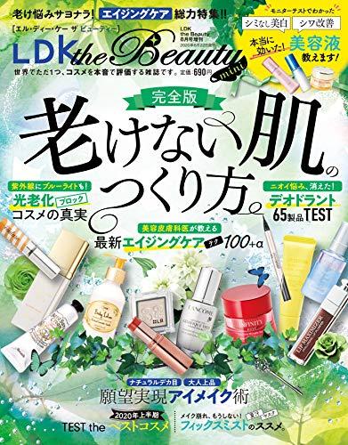 LDK the Beauty mini [雑誌]: LDK the Beauty(エルディーケー ザ ビューティー) 2020年 08 月号 増刊