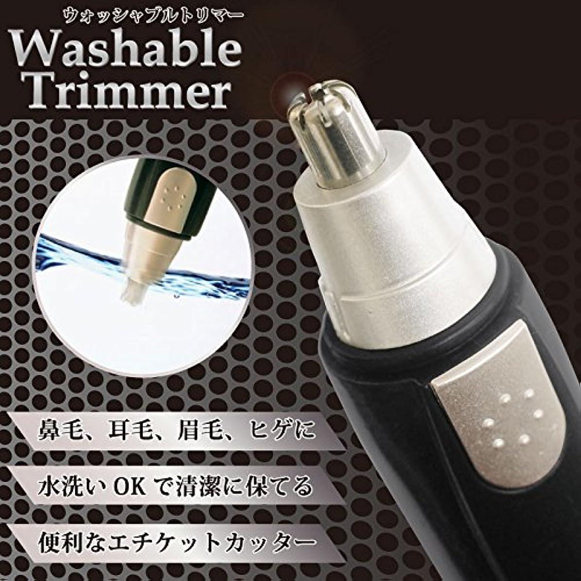 アルネ教師の日ベックスウォッシャブルトリマー HRN-250水洗いOK 乾電池式 専用ブラシ付 小型エチケットカッター