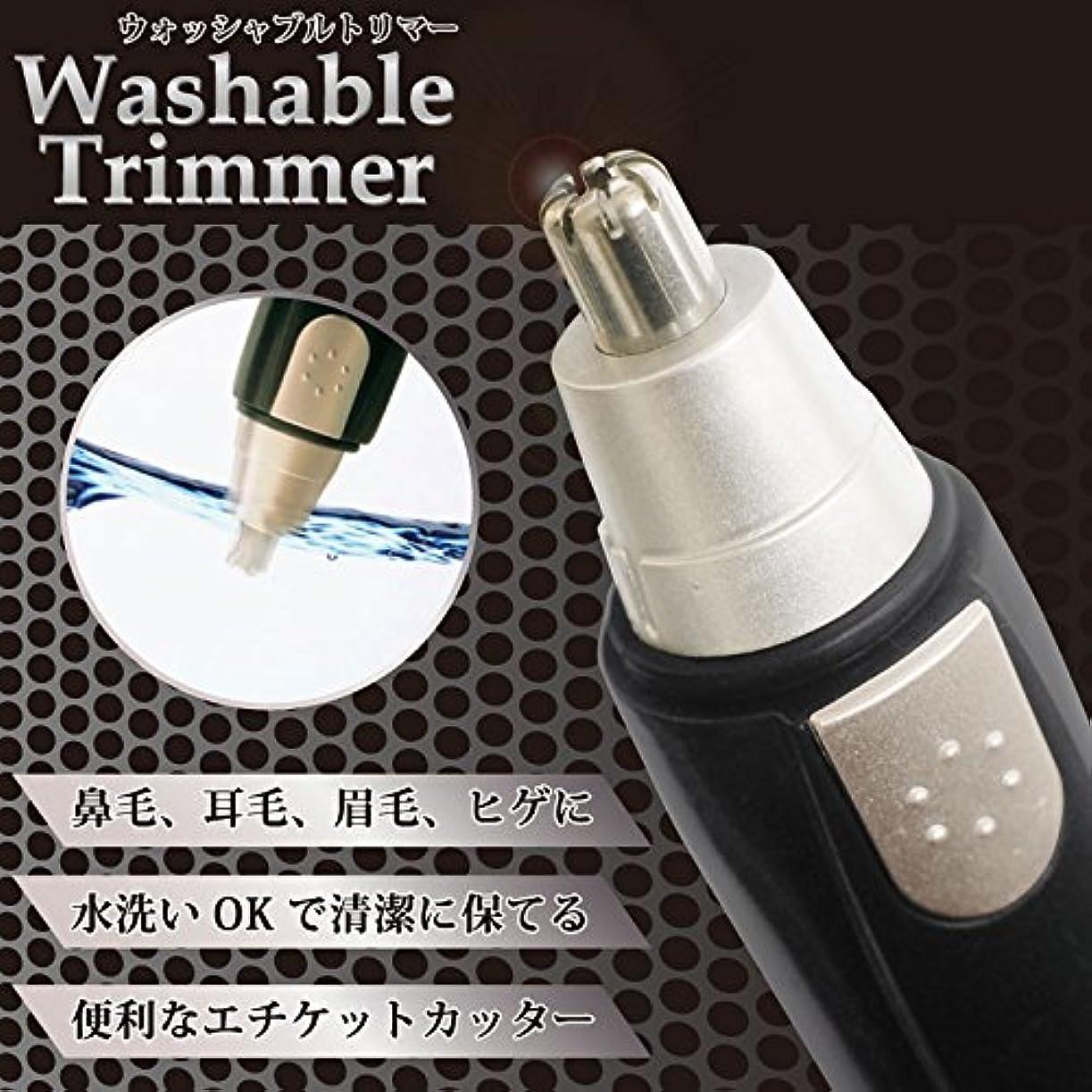 アセンブリデザイナー前部ウォッシャブルトリマー HRN-250水洗いOK 乾電池式 専用ブラシ付 小型エチケットカッター