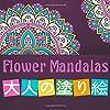 Flower Mandalas 大人の塗り絵: ストレス解消とリラクゼーションのための50の美しいマンダラ