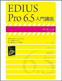 EDIUS Pro6.5 入門講座 (玄光社MOOK 速読・速解シリーズ 6)