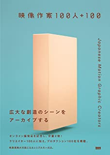 映像作家100人+100 - Japanese Motion Graphic Creators