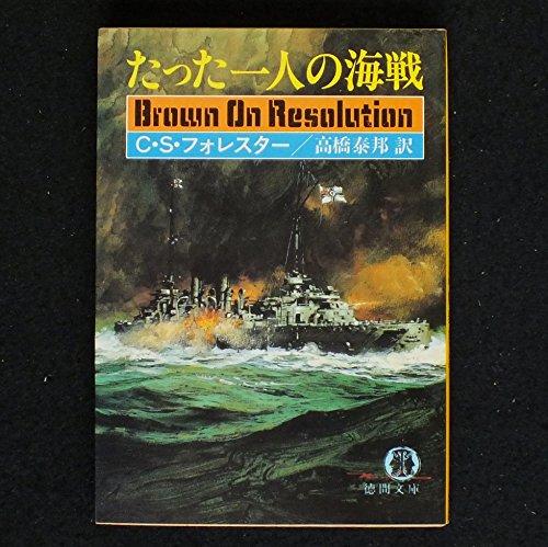 たった一人の海戦 (徳間文庫)の詳細を見る