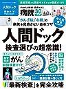 【完全ガイドシリーズ120】 人間ドック完全ガイド