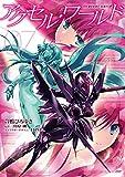 アクセル・ワールド07 (電撃コミックス)