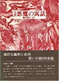 悪魔の寓話―完訳 (1972年)