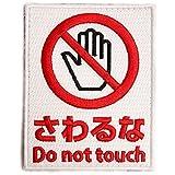 [ ワッペン屋Dongri ] 全面刺繍 ベルクロワッペン パッチ さわるな Do not touch A172